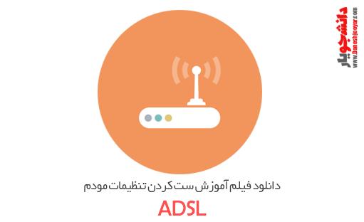دانلود فیلم آموزش ست کردن تنظیمات مودم ADSL