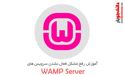 فیلم آموزش رفع مشکل فعال نشدن سرویس های WAMP Server