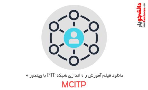 آموزش راه اندازی شبکه PTP با ویندوز ۷