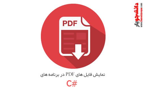 نمایش فایل های PDF  در برنامه های سی شارپ