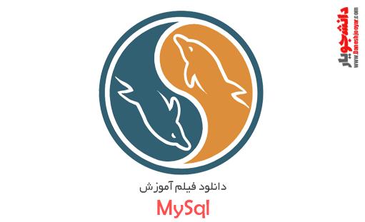 دانلود فیلم آموزش MySql قسمت اول