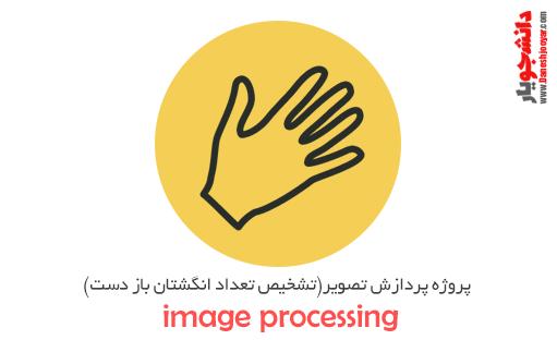 پروژه پردازش تصویر(تشخیص تعداد انگشتان باز دست)