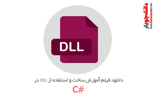 دانلود فیلم آموزش ساخت و استفاده از DLL در سی شارپ