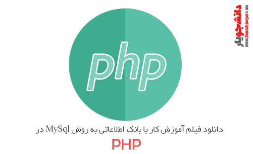 دانلود فیلم آموزش کار با بانک اطلاعاتی به روش MySql در PHP