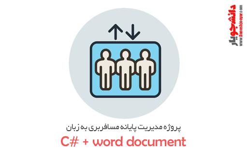 پروژه مدیریت پایانه مسافربری به زبان سی شارپ + word document