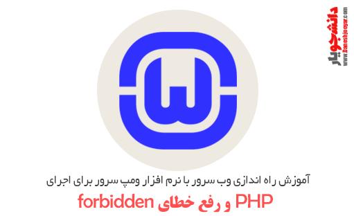 آموزش راه اندازی وب سرور با نرم افزار ومپ سرور برای اجرای  PHP و رفع خطای forbidden