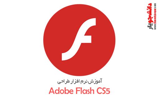 آموزش نرم افزار طراحی Adobe Flash CS5