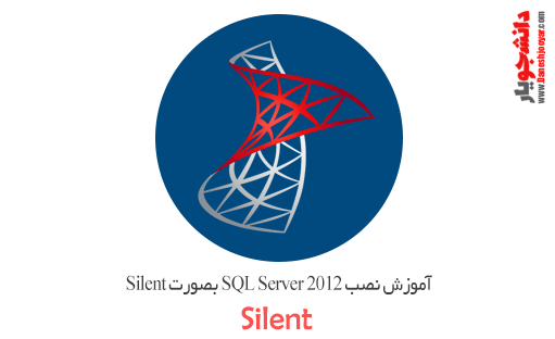 آموزش نصب SQL Server 2012 بصورت Silent (قسمت سوم)