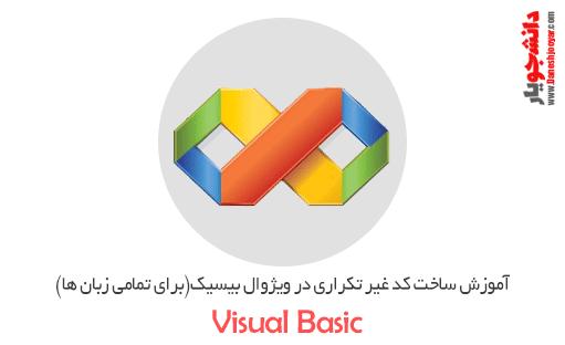 آموزش ساخت کد غیر تکراری در ویژوال بیسیک(برای تمامی زبان ها)