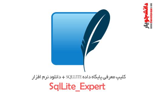 کلیپ معرفی پایگاه داده SQLLITE + دانلود نرم افزار SqlLite_Expert