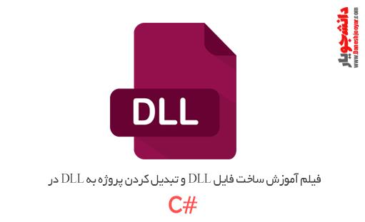 فیلم آموزش ساخت فایل DLL و تبدیل کردن پروژه به DLL در #C