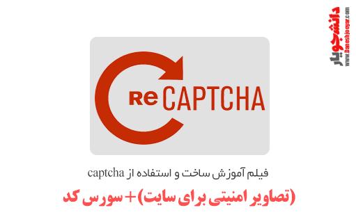 فیلم آموزش ساخت و استفاده از captcha (تصاویر امنیتی برای سایت)+ سورس کد