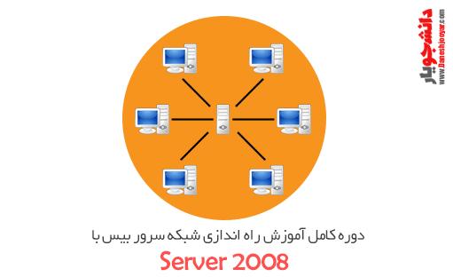 دوره کامل آموزش راه اندازی شبکه سرور بیس با سرور ۲۰۰۸ به صورت کامل