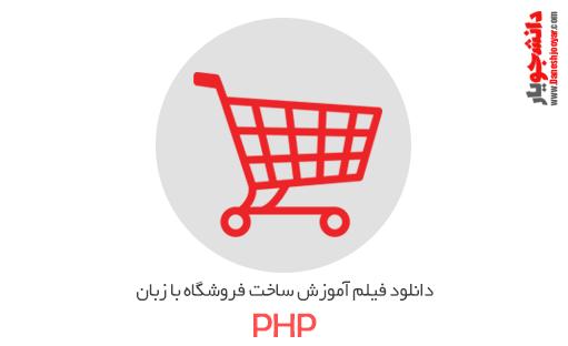 دانلود فیلم آموزش ساخت فروشگاه با زبان PHP