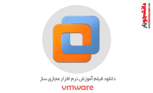 دانلود فیلم آموزش نرم افزار مجازی ساز vmware