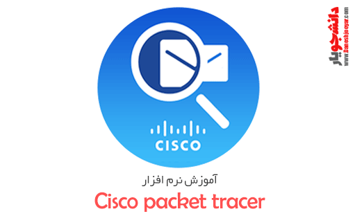 آموزش نرم افزار Cisco packet tracer – قسمت دوم