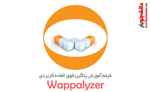 فیلم آموزش پلاگین فوق العاده کاربردی wappalyzer