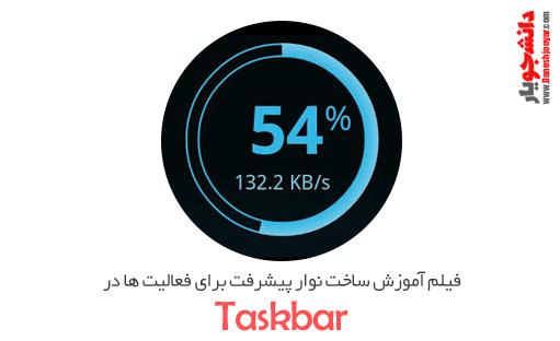 فیلم آموزش ساخت نوار پیشرفت برای فعالیت ها در taskbar