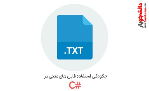 چگونگی استفاده فایل های متنی در #C