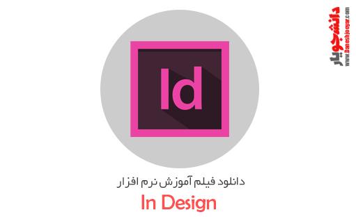 دانلود فیلم آموزش نرم افزار In Design