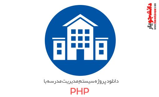 دانلود پروژه سیستم مدیریت مدرسه با  PHP با همه امکانات
