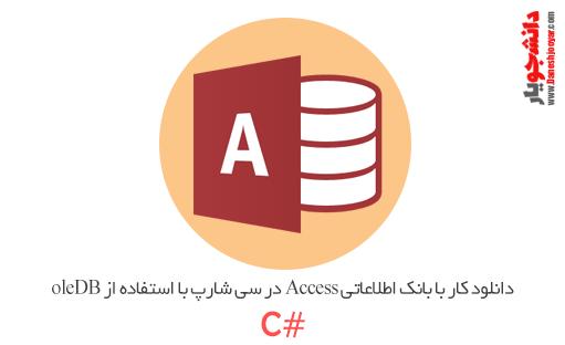 دانلود کار با بانک اطلاعاتی Access در سی شارپ با استفاده از oleDB