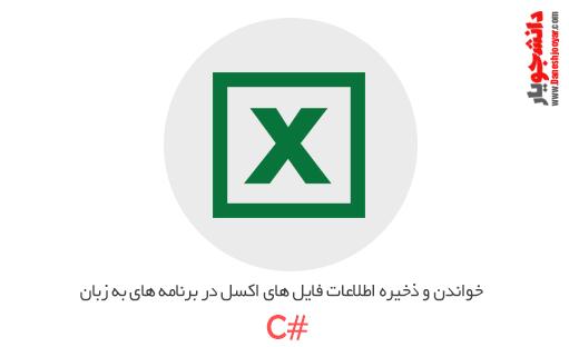 خواندن و ذخیره اطلاعات فایل های اکسل در برنامه های به زبان سی شارپ