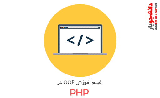 فیلم آموزش OOP در PHP