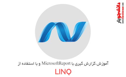 آموزش گزارش گیری با MicrosoftReport و با استفاده از LINQ