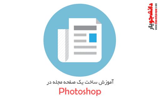 آموزش طراحی یک صفحه مجله در نرم افزار فتوشاپ