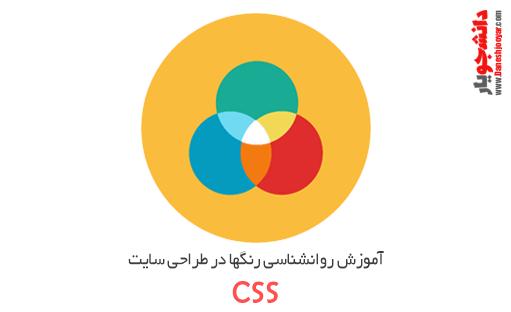 اموزش روانشناسی رنگها در طراحی سایت