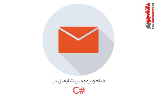 فیلم ویژه مدیریت ایمیل در سی شارپ – ارسال ایمیل
