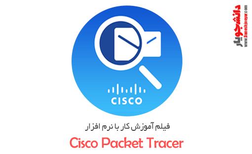 فیلم آموزش کار با نرم افزار Cisco Packet Tracer قسمت سوم