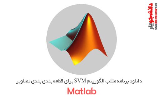دانلود برنامه متلب الگوریتم SVM برای قطعه بندی بندی تصاویر