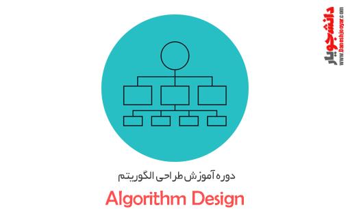 دوره آموزش طراحی الگوریتم