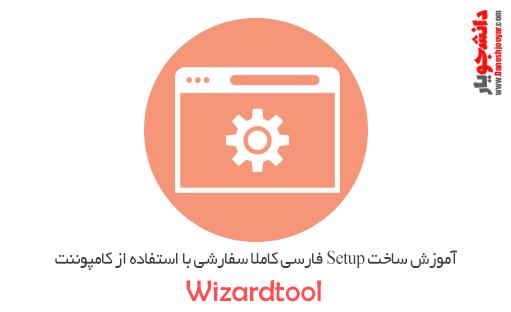 آموزش ساخت Setup فارسی کاملا سفارشی با استفاده از کامپوننت Wizardtool