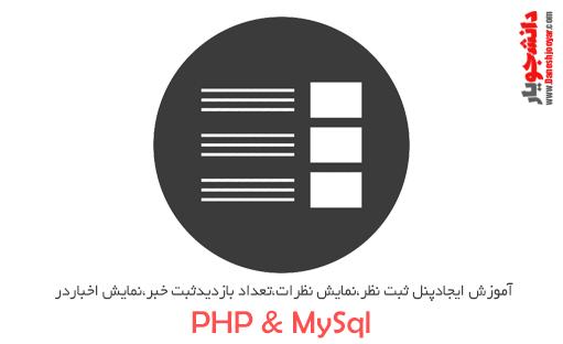 آموزش ایجادپنل ثبت نظر،نمایش نظرات،تعداد بازدیدثبت خبر،نمایش اخباروادامه مطلب درPHP