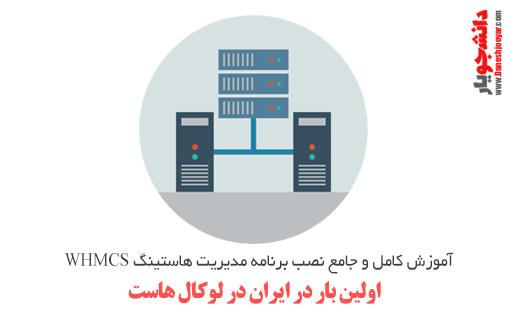 آموزش کامل و جامع نصب برنامه مدیریت هاستینگ WHMCS اولین بار در ایران در لوکال هاست