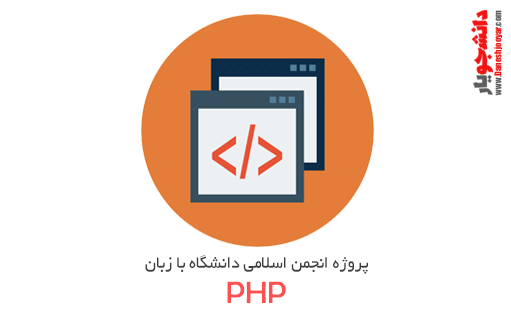 پروژه انجمن اسلامی دانشگاه با زبان php