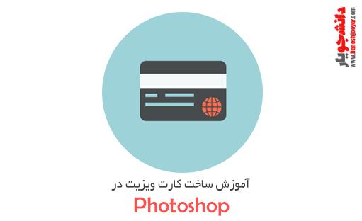 آموزش طراحی کارت ویزیت در نرم افزار فتوشاپ