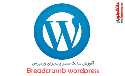 آموزش ساخت مسیر یاب برای وردپرس( خانه // طراحی سایت… ) Breadcrumb wordpress