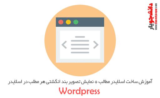 آموزش ساخت اسلایدر مطالب در وردپرس + نمایش تصویر بند انگشتی هر مطلب در اسلایدر