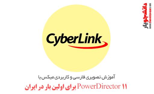 آموزش تصویری فارسی و کاربردی میکس با PowerDirector 11 برای اولین بار در ایران