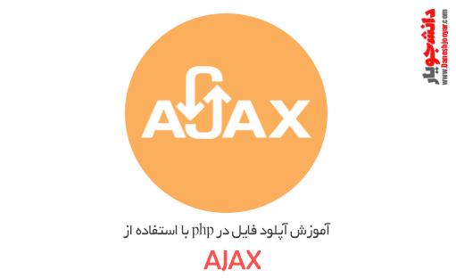 آموزش آپلود فایل در php با استفاده از ajax