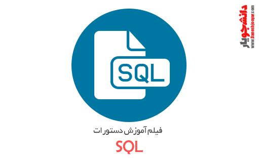 فیلم آموزش دستورات SQL