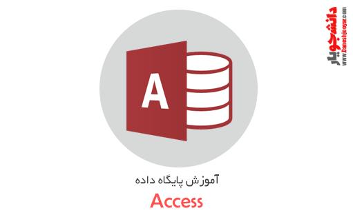 آموزش پایگاه داده Access