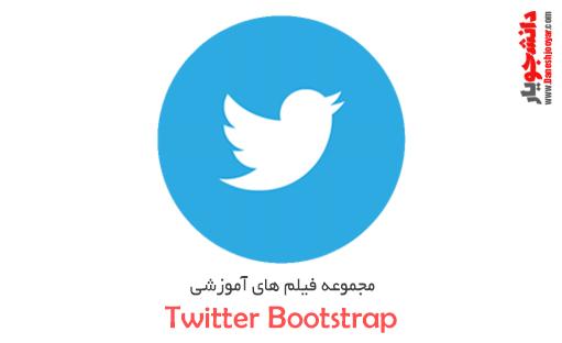 مجموعه فیلم های آموزشی Twitter Bootstrap