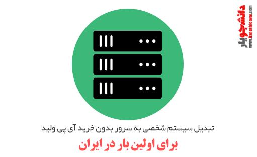 تبدیل سیستم شخصی به سرور بدون خرید آی پی ولید برای اولین بار در ایران