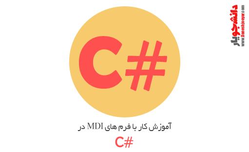 آموزش کار با فرم هایMDI در #C