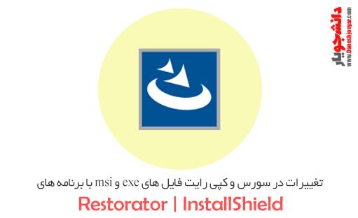 تغییرات در سورس و کپی رایت فایل های exe و msi با برنامه های Restorator | InstallShield